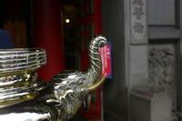 中華街関帝廟 - 写真日記