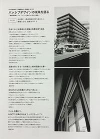 OM 土曜建築学校 復活 - irei blog