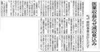 地元新聞に質疑の要旨が掲載されました~ - 三鬼和昭の『続・日々是好日』