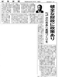 地元新聞に一般質問の要旨が掲載されました~ - 三鬼和昭の『続・日々是好日』