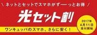 ワイモバ固定回線セット割引が4月より「光セット割」に Softbank Airセット割引変更 - 白ロム転売法