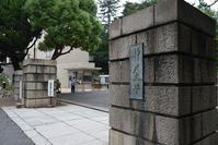太平記を歩く。 その30 「赤松城跡(神戸大学キャンパス内)」 神戸市灘区 - 坂の上のサインボード