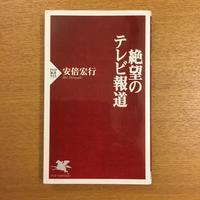 安倍宏行「絶望のテレビ報道」 - 湘南☆浪漫