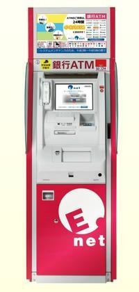 「イーネットATM」今や銀行に行かなくてもいい時代 - ルーシュの花仕事