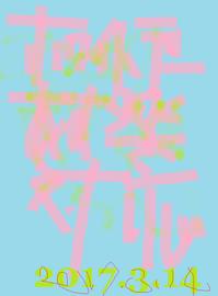 ホワイトデーあす楽対応商品あります。 - 【飴屋通信】 京都の飴工房「岩井製菓」のブログ