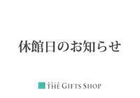 3月の休館日のお知らせ - THE GIFTS SHOP / ザ・ギフツショップ