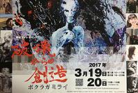 2017.3.19-20 アートイベント「破壊からの創造 」に参加します - おかとものフォトログ