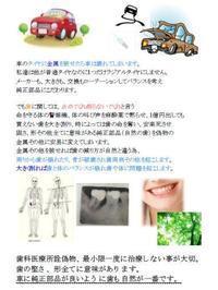 バランスが大切、車には純正部品、歯は自然が一番 - 自然歯科診療所
