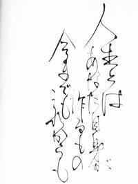 モーゼスおばあちゃんの言葉 - 書家KORINの墨遊びな日々ー書いたり描いたり