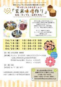 玄米味噌作り2017 - 自然食品専門店 健生堂です☆