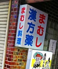 へび屋 - 写真家藤居正明の東京漫歩景