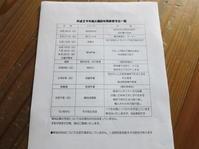 2017年「稲土棚田」スケジュール。 - sajisaji