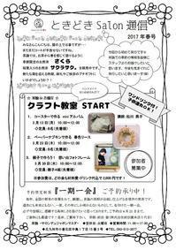 ときどきSalon通信 2017年春号 - 茶論 Salon du JAPON MAEDA