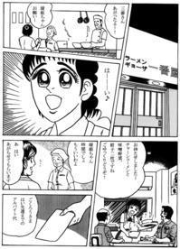コミック・シュタイブ 第2トレンチ「ムジナもんと共に」 - シュタイブ!