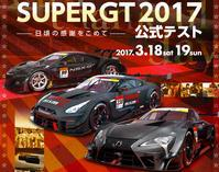 SUPER GT 岡山公式テスト - 無題