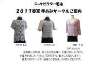 4/21(金)ニッケ ニットサークル - おさや糸店