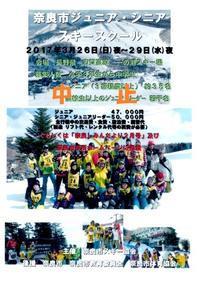 スキースクールが中止になりました( ;∀;) - 青い空と白い山、そして緑の大地
