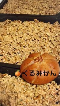 くるみかん - KOMUGIのパン工房