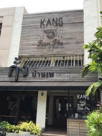 KANG BAN PHE@プルンチット - ☆M's bangkok life diary☆