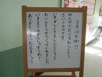 子どもたちへのメッセージ(No.1431)【お弁当最後の日】 - 慶応幼稚園ブログ【未来の子どもたちへ ~Dream Can Do!Reality Can Do!!~】