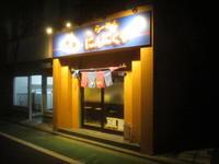 「にんにくや 東小金井店」でらーめん♪92 - 冒険家ズリサン