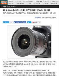 交換レンズレビュー タムロン10-24mm F/3.5-4.5 Di II VC HLD - 100-400ISの部屋