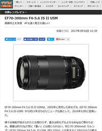交換レンズレビュー EF70-300mm F4-5.6 IS II USM - 100-400ISの部屋