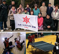 今日は尼崎市の卓球交流大会で試合をしました - スポック艦長のPhoto Diary