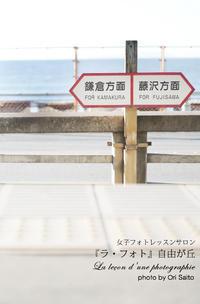 """ペンは強し!写真においては文字は強し!でも一番強いのはプロレス - 東京女子フォトレッスンサロン『ラ・フォト自由が丘』の""""恋するカメラ"""""""
