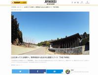 【.HYAKKEI掲載特集】震災の日だから『また帰ってくる場所へ。限界集落から生まれた農園リゾート「THE FARM」』 - Doors , In & Out !    SAMのキャンプブログ