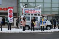 一日も早く撤退を!!! - 日本共産党青森県委員会です