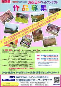 児島湖花回廊365日のフォトコンテスト 前期入賞 - 気ままな Digital PhotoⅡ
