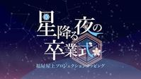 【星降る夜の卒業式】② - MEDELL STAFF BLOG