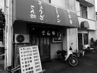 富塚町「食堂 さん錦」でカツ丼と小ラーメン - ぶん屋の抽斗