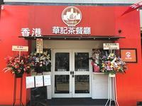 東京に新たな香港茶餐廳OPEN! 華記茶餐廳 - 香港*芝麻緑豆