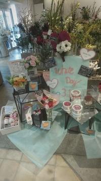 ホワイトデーフェア - ~ Flower Shop D.STYLE ~ (新所沢パルコ・Let's館1F)