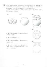 平成29年度 熊本県立高校入試問題 数学 空間図形の解説 - スクール809 熊本県荒尾市の個別指導の学習塾です