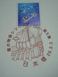 「星の物語」切手 第5集 押印機特印 - 見知らぬ世界に想いを馳せ