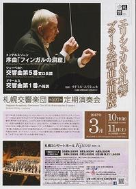 札幌交響楽団第597回定期演奏会@Kitara2017 - 徒然なるサムディ