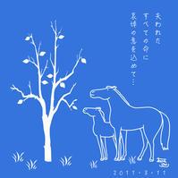 3/11 - おがわじゅりの馬房