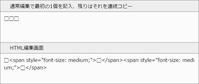 エキサイトブログ編集のツボ ペースト時に付加される無意味なタグ - At Studio TA