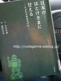 日本のほとけさまに甘える~仏像なぞり描き - 自分カルテRで思考の整理を~整理収納レッスン in 三重