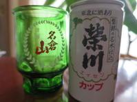 栄川(お酒)とずんだ饅頭(東北みやげ)で 朝酒♪ - よく飲むオバチャン☆本日のメニュー