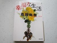 『幸福な生活』百田尚樹 - Tomomoの備忘録