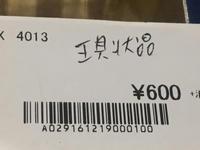 現状品600円 - inu's today