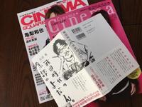 『Cinema Cinema No.68』『CINEMA SQUARE vol.90』と和田竜著『戦国時代の余談のよだん。』 - つれづれなるままに~嵐の大野智君~