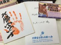 おいらは北勝富士関を応援しています…♪♪ - 所沢名物・ラッキーパンダ♪