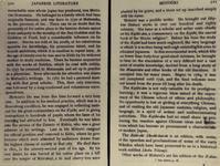 アストンの『日本文学の歴史』 第6巻6章  7.本居宣長の著作 - 鈴の音