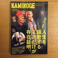KAMINOGE vol.56 - 湘南☆浪漫