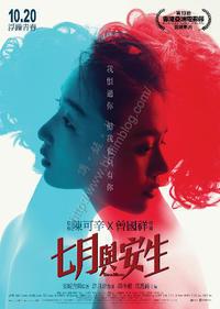 七月と安生(七月與安生) - 香港熱